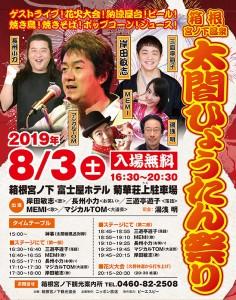 8月3日(土)「箱根宮ノ下温泉 太閤ひょうたん祭り」
