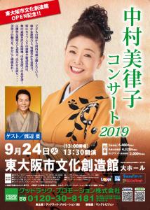 9月24日(火)「中村美律子コンサート」