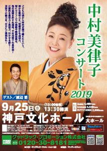 9月25日(水)「中村美律子コンサート」