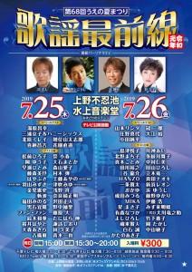7月25日(木)「第68回うえの夏まつり 歌謡最前線 in うえの」公開収録