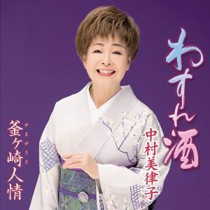 8月5日(月) 「ニューシングル『わすれ酒』発売記念イベント」