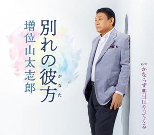 2021年1月20日(水)「別れの彼方」発売